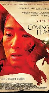 Coming Home – Gui Lai 2014